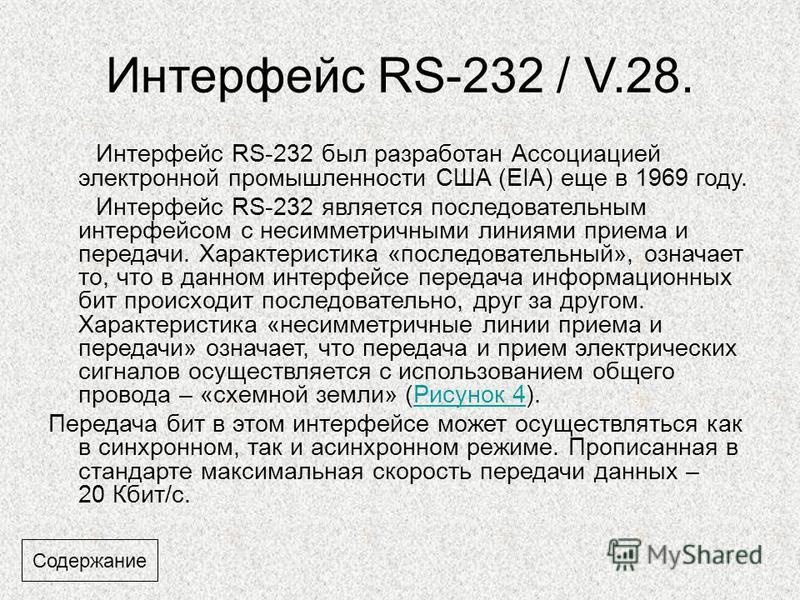 Интерфейс RS-232 / V.28. Интерфейс RS-232 был разработан Ассоциацией электронной промышленности США (EIA) еще в 1969 году. Интерфейс RS-232 является последовательным интерфейсом с несимметричными линиями приема и передачи. Характеристика «последовате