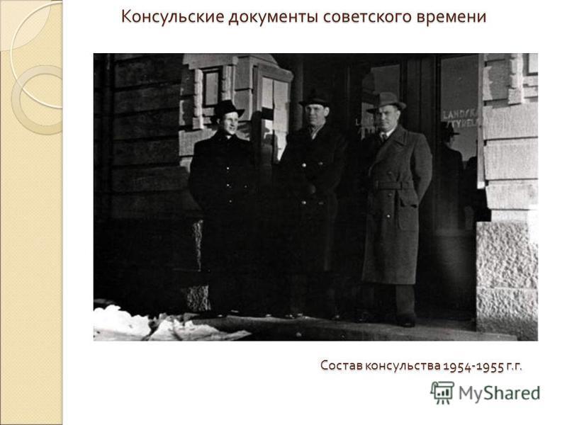 Состав консульства 1954-1955 г. г. Консульские документы советского времени