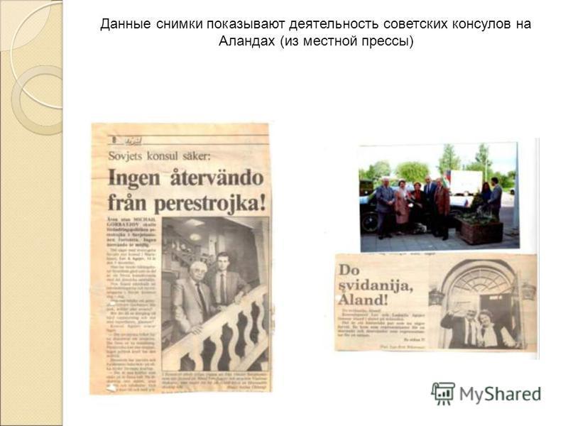 Данные снимки показывают деятельность советских консулов на Аландах (из местной прессы)
