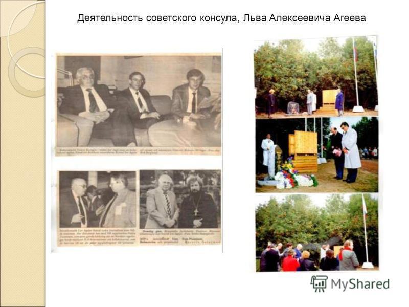 Деятельность советского консула, Льва Алексеевича Агеева