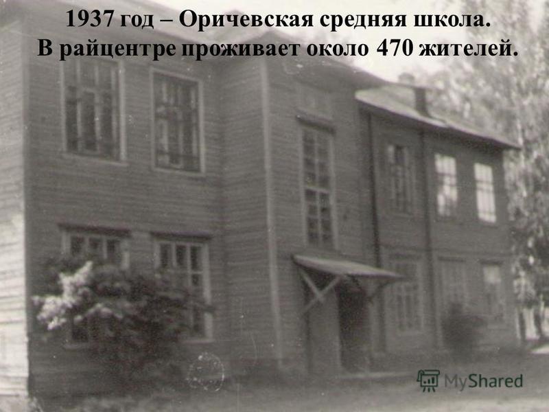 1937 год – Оричевская средняя школа. В райцентре проживает около 470 жителей.