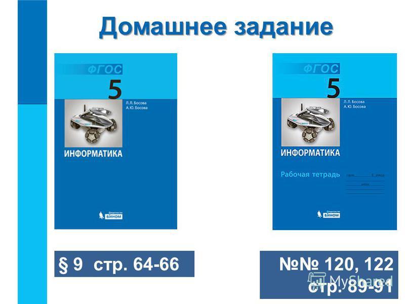 Домашнее задание 120, 122 стр. 89-91 § 9 стр. 64-66