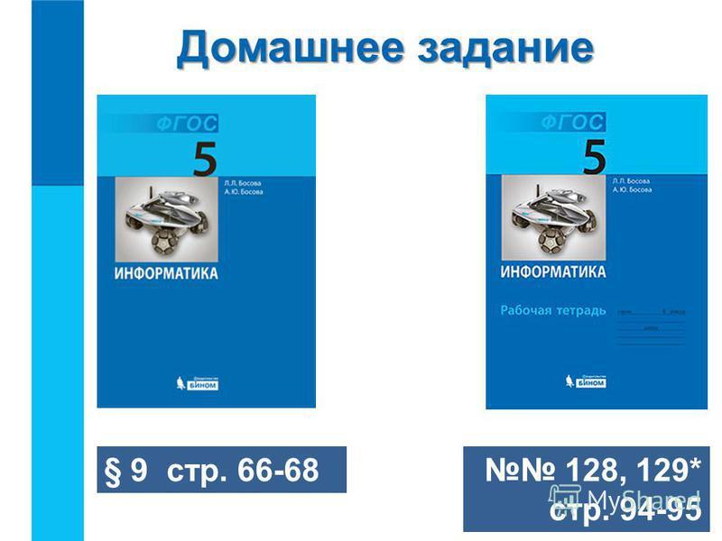 Домашнее задание 128, 129* стр. 94-95 § 9 стр. 66-68