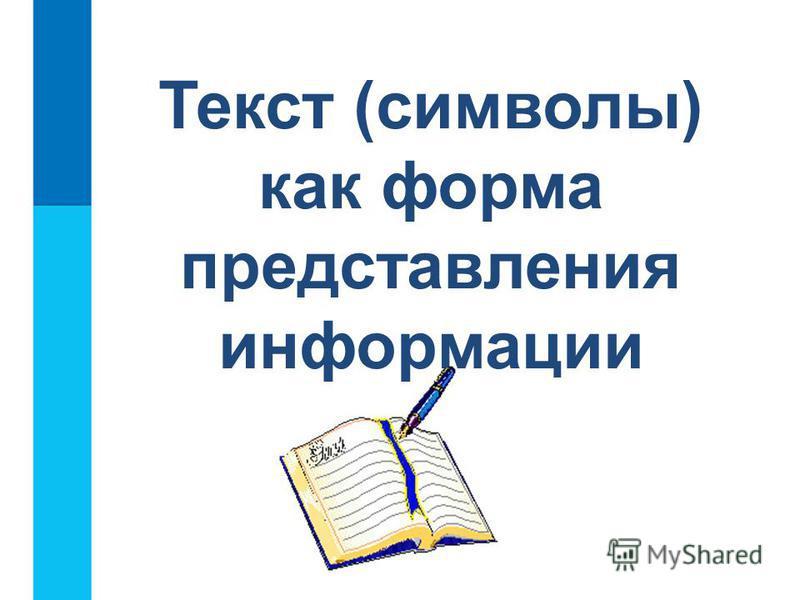 Текст (символы) как форма представления информации