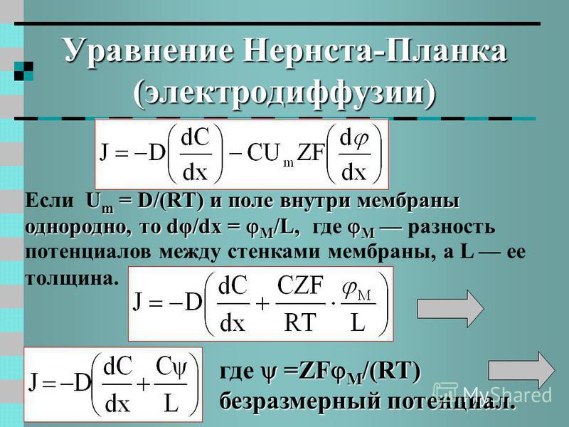 Уравнение Нернста-Планка (электродиффузии) U m = D/(RT) и поле внутри мембраны однородно, то dφ/dx = M /L, Μ Если U m = D/(RT) и поле внутри мембраны однородно, то dφ/dx = M /L, где Μ разность потенциалов между стенками мембраны, a L ее толщина. =ZF