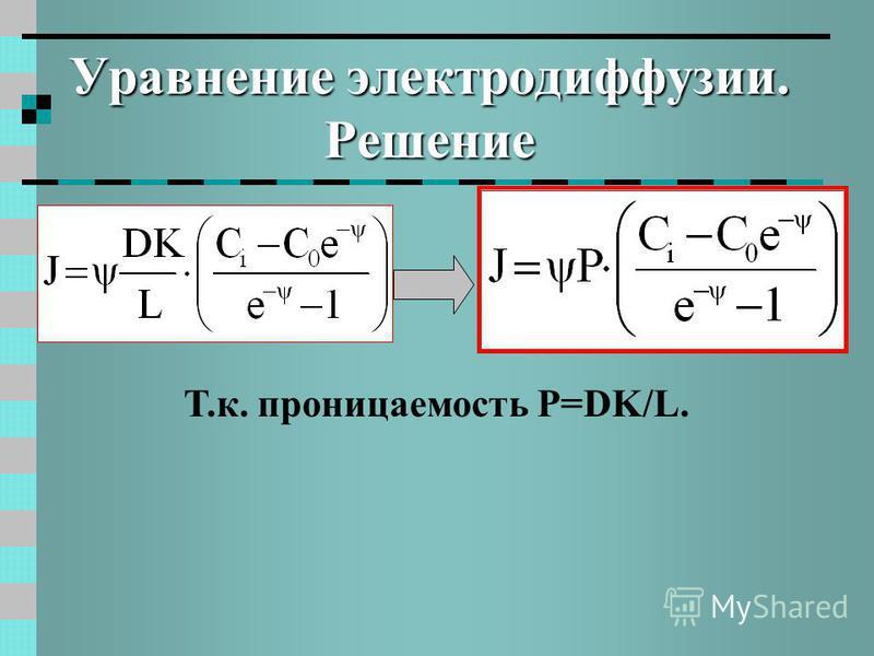 Уравнение электродиффузии. Решение Т.к. проницаемость P=DK/L.