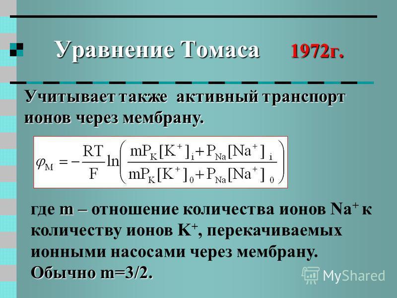 Уравнение Томаса 1972 г. m – где m – отношение количества ионов Na + к количеству ионов K +, перекачиваемых ионными насосами через мембрану. Обычно m=3/2. Учитывает также активный транспорт ионов через мембрану.