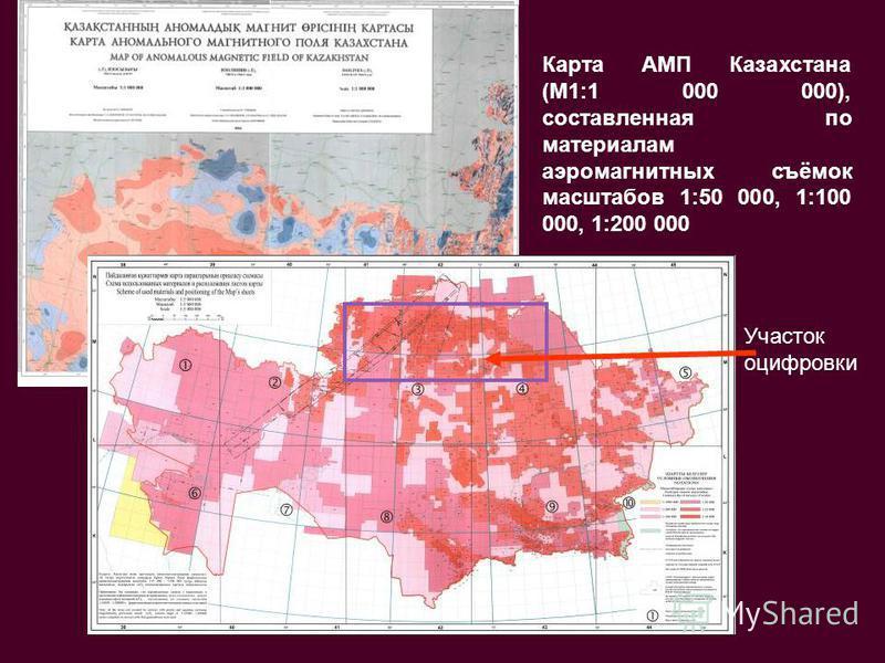 Карта АМП Казахстана (М1:1 000 000), составленная по материалам аэромагнитных съёмок масштабов 1:50 000, 1:100 000, 1:200 000 Участок оцифровки