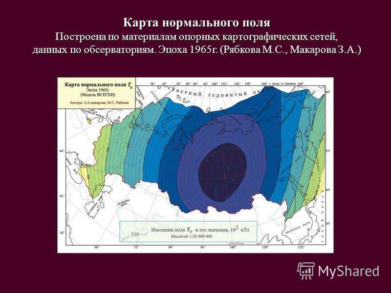 Карта нормального поля Построена по материалам опорных картографических сетей, данных по обсерваториям. Эпоха 1965 г. (Рябкова М.С., Макарова З.А.)
