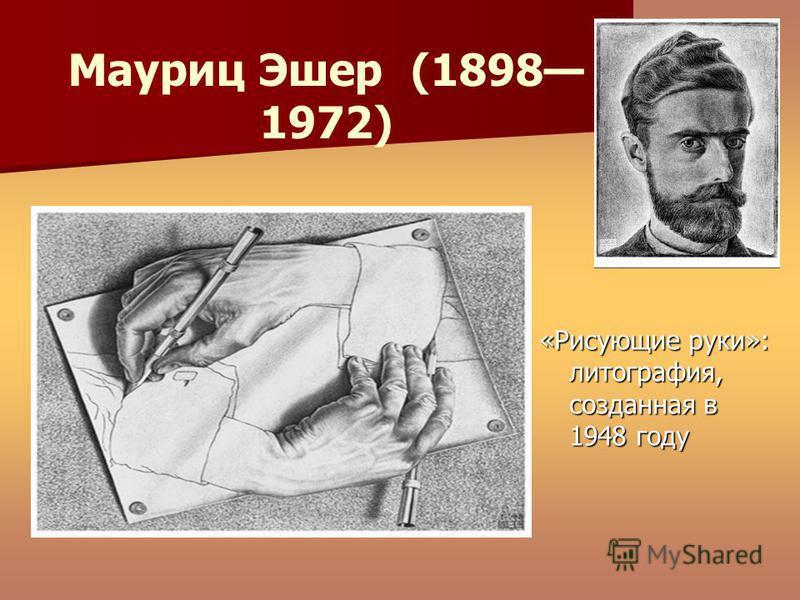 Мауриц Эшер (1898 1972) «Рисующие руки»: литография, созданная в 1948 году