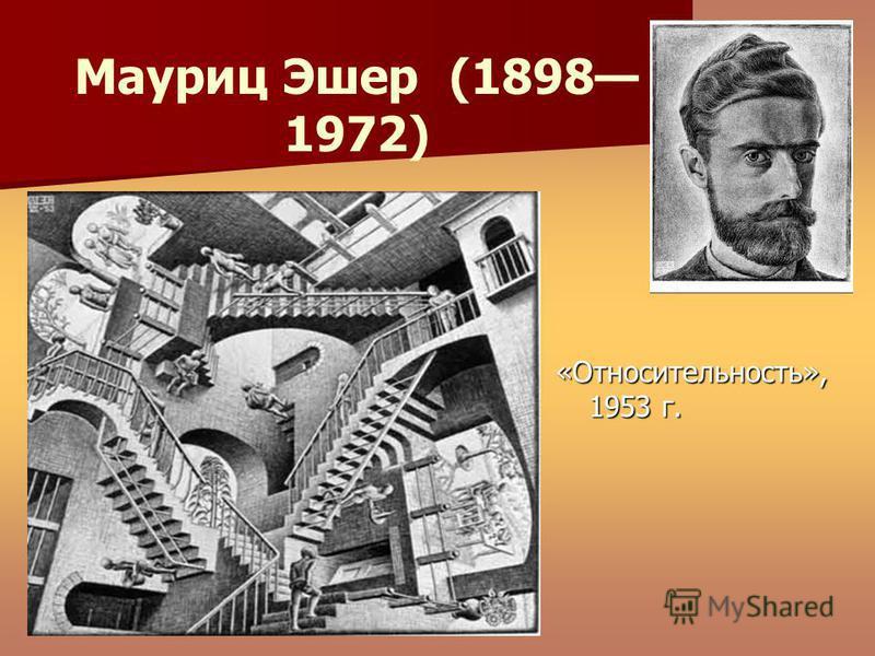 Мауриц Эшер (1898 1972) «Относительность», 1953 г.
