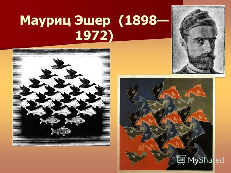 Мауриц Эшер (1898 1972) «Мир иллюзий»