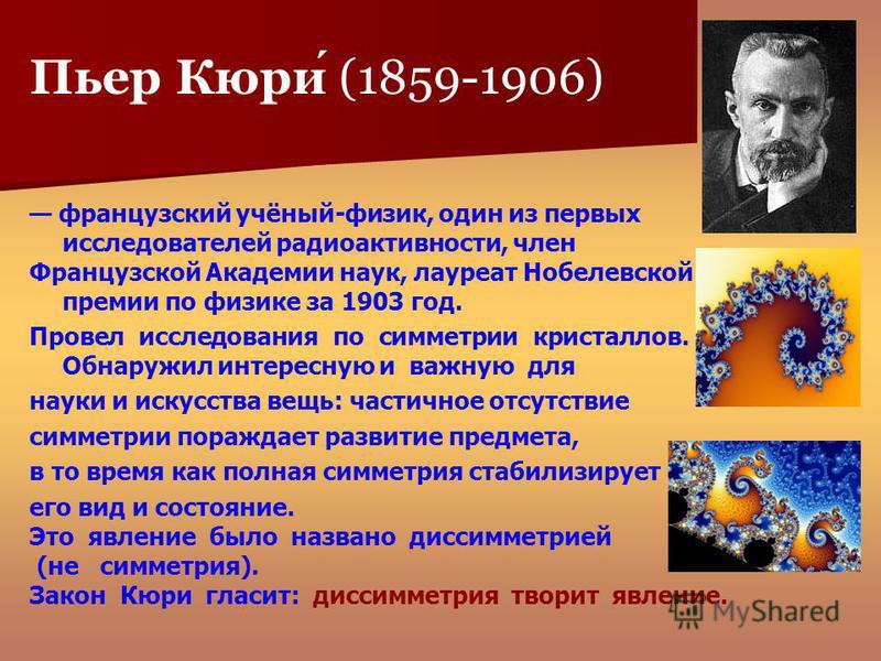 французский учёный-физик, один из первых исследователей радиоактивности, член Французской Академии наук, лауреат Нобелевской премии по физике за 1903 год. Провел исследования по симметрии кристаллов. Он об Обнаружил интересную и важную для науки и ис