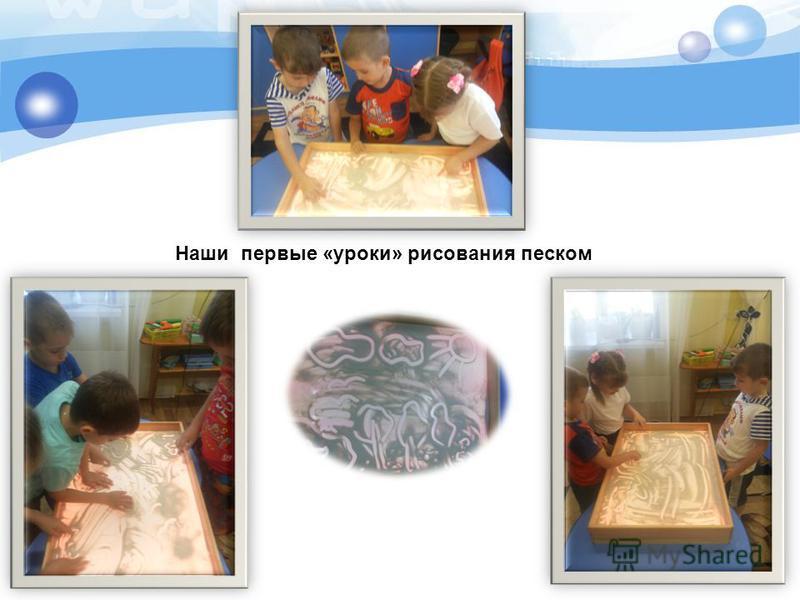 Наши первые «уроки» рисования песком