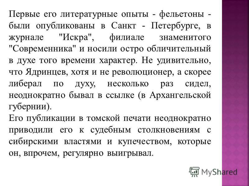 Первые его литературные опыты - фельетоны - были опубликованы в Санкт - Петербурге, в журнале