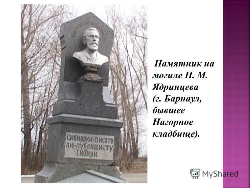 Памятник на могиле Н. М. Ядринцева (г. Барнаул, бывшее Нагорное кладбище).