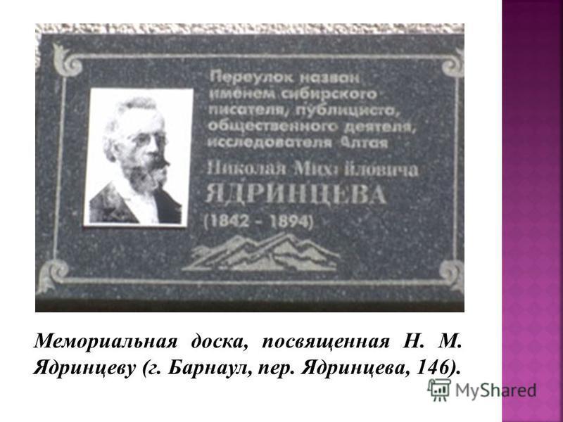 Мемориальная доска, посвященная Н. М. Ядринцеву (г. Барнаул, пер. Ядринцева, 146).