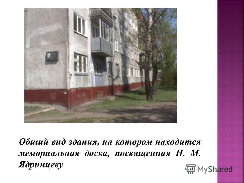 Общий вид здания, на котором находится мемориальная доска, посвященная Н. М. Ядринцеву