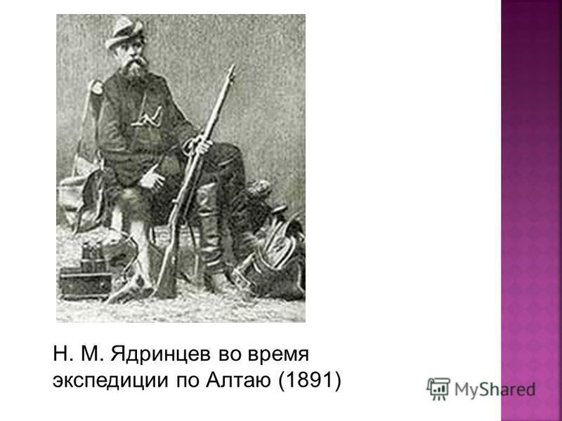 Н. М. Ядринцев во время экспедиции по Алтаю (1891)