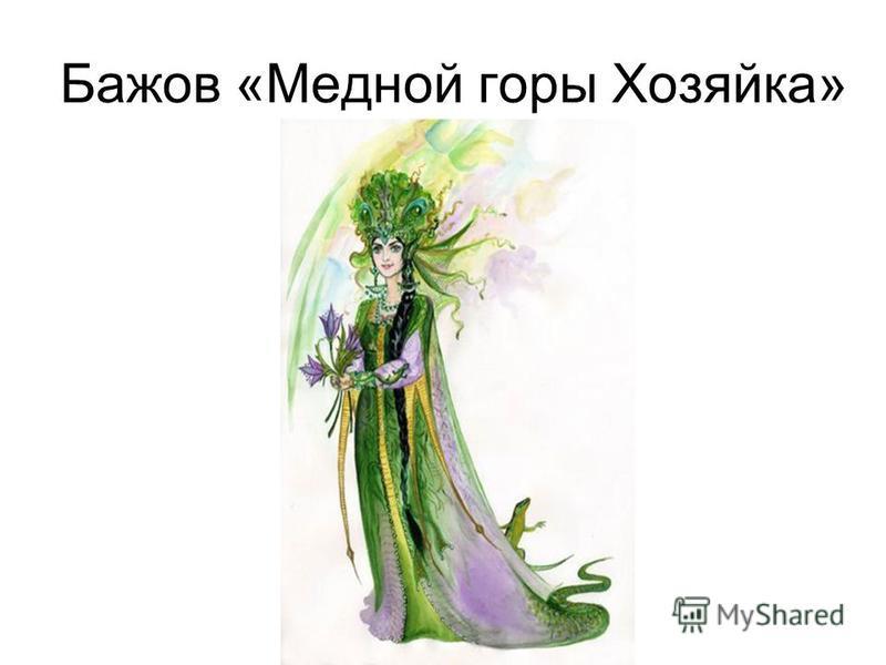 Бажов «Медной горы Хозяйка»