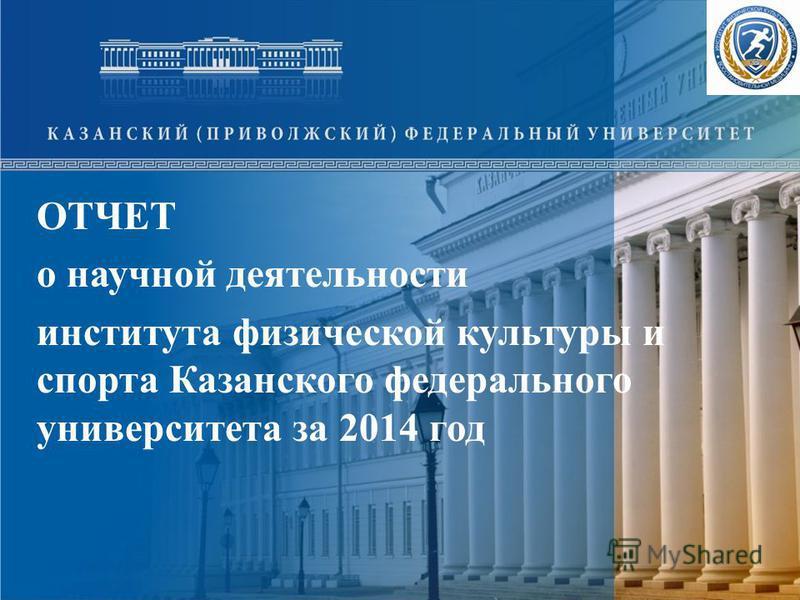 ОТЧЕТ о научной деятельности института физической культуры и спорта Казанского федерального университета за 2014 год