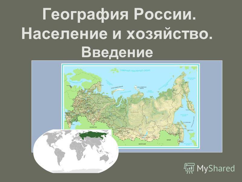 География России. Население и хозяйство. Введение