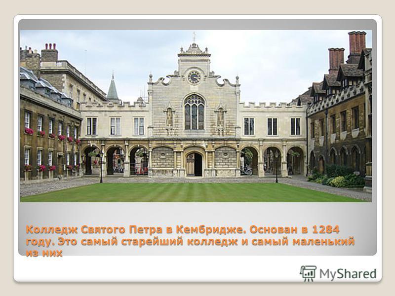 Колледж Святого Петра в Кембридже. Основан в 1284 году. Это самый старейший колледж и самый маленький из них