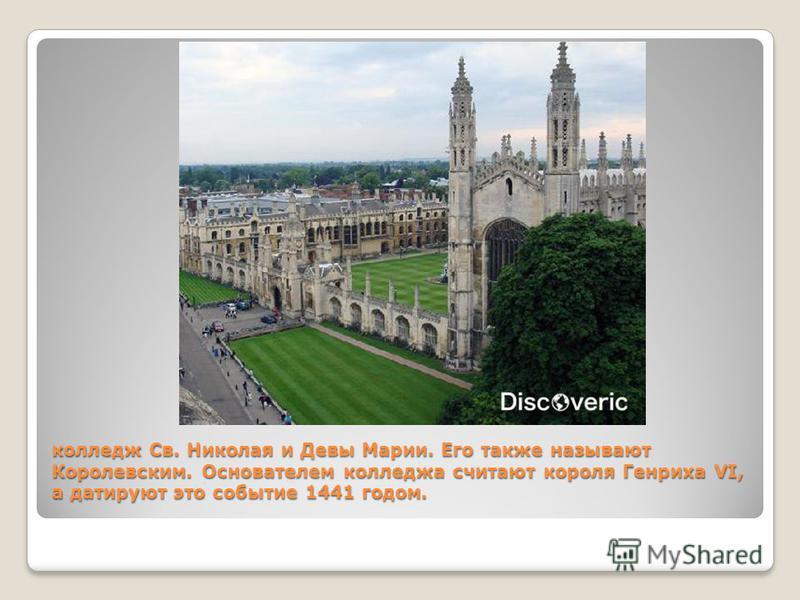 колледж Св. Николая и Девы Марии. Его также называют Королевским. Основателем колледжа считают короля Генриха VI, а датируют это событие 1441 годом.
