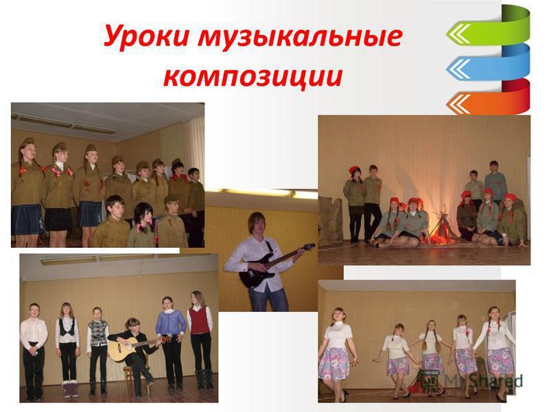 Уроки музыкальные композиции