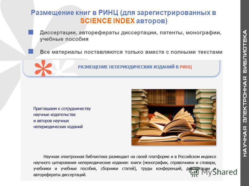 Размещение книг в РИНЦ (для зарегистрированных в SCIENCE INDEX авторов) 14 Диссертации, авторефераты диссертации, патенты, монографии, учебные пособия Все материалы поставляются только вместе с полными текстами