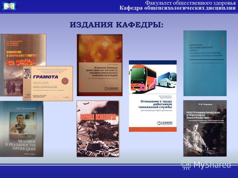Факультет общественного здоровья Кафедра общепсихологических дисциплин - ИЗДАНИЯ КАФЕДРЫ: