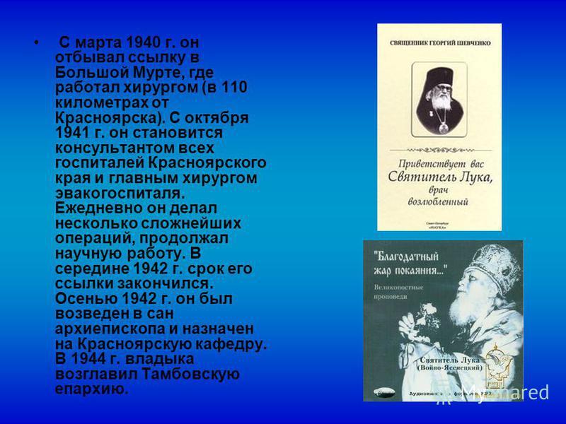 С марта 1940 г. он отбывал ссылку в Большой Мурте, где работал хирургом (в 110 километрах от Красноярска). С октября 1941 г. он становится консультантом всех госпиталей Красноярского края и главным хирургом эвакогоспиталя. Ежедневно он делал нескольк