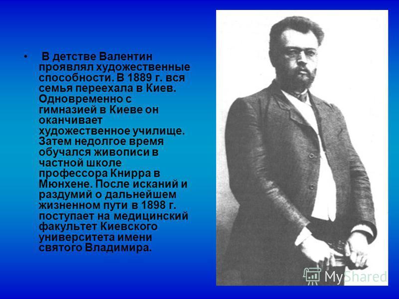В детстве Валентин проявлял художественные способности. В 1889 г. вся семья переехала в Киев. Одновременно с гимназией в Киеве он оканчивает художественное училище. Затем недолгое время обучался живописи в частной школе профессора Книрра в Мюнхене. П