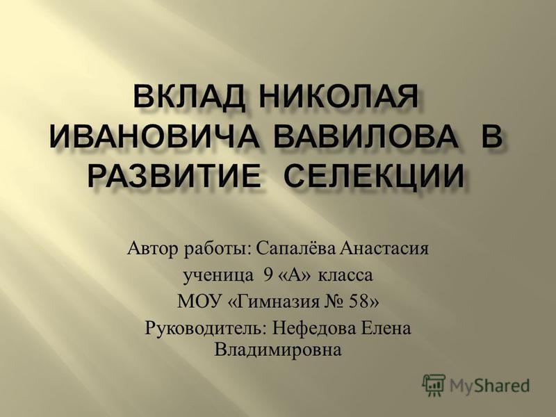 Автор работы : Сапалёва Анастасия ученица 9 « А » класса МОУ « Гимназия 58» Руководитель : Нефедова Елена Владимировна