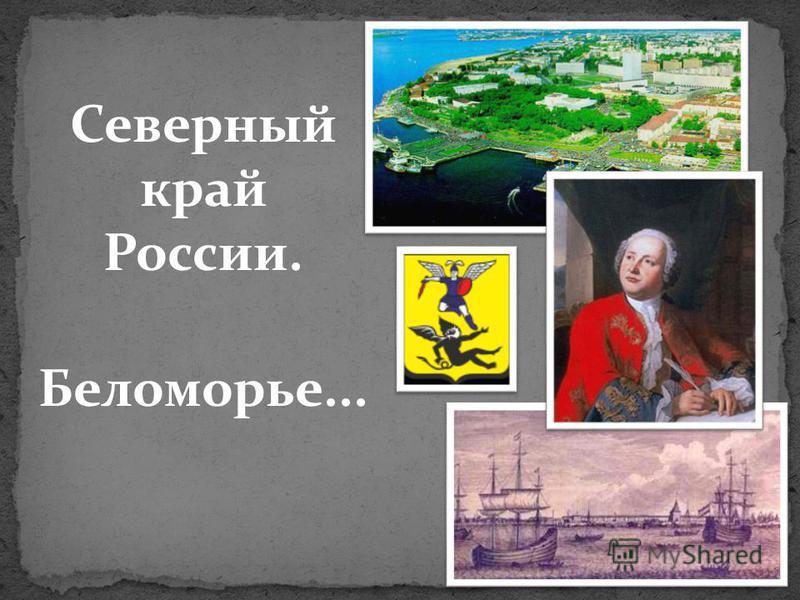 Северный край России. Беломорье...