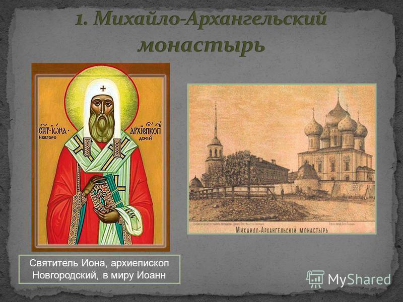 Святитель Иона, архиепископ Новгородский, в миру Иоанн