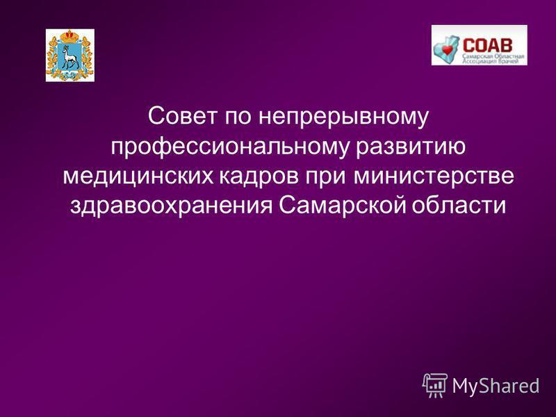 Совет по непрерывному профессиональному развитию медицинских кадров при министерстве здравоохранения Самарской области