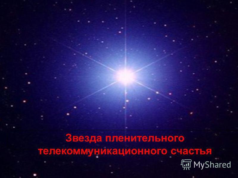 2 Звезда пленительного телекоммуникационного счастья