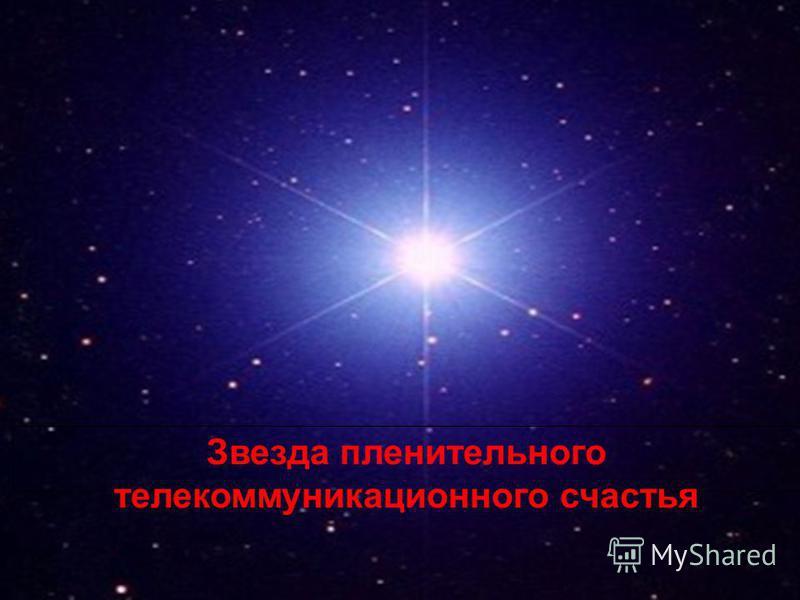 38 Звезда пленительного телекоммуникационного счастья