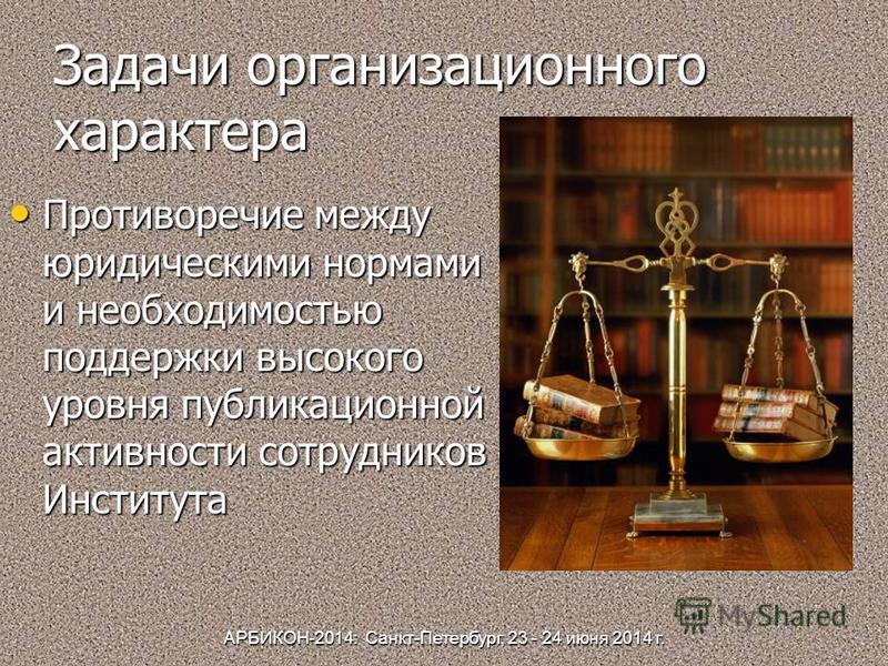 Задачи организационного характера Противоречие между юридическими нормами и необходимостью поддержки высокого уровня публикационной активности сотрудников Института Противоречие между юридическими нормами и необходимостью поддержки высокого уровня пу