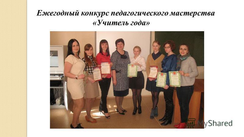 Ежегодный конкурс педагогического мастерства «Учитель года»