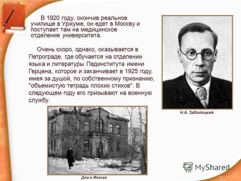 В 1920 году, окончив реальное училище в Уржуме, он едет в Москву и поступает там на медицинское отделение университета. В 1920 году, окончив реальное училище в Уржуме, он едет в Москву и поступает там на медицинское отделение университета. Очень скор