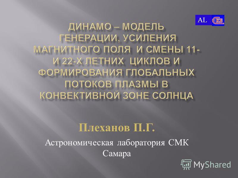 Плеханов П. Г. Астрономическая лаборатория СМК Самара AL