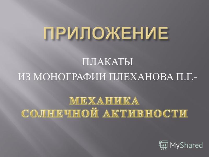 ПЛАКАТЫ ИЗ МОНОГРАФИИ ПЛЕХАНОВА П. Г.-