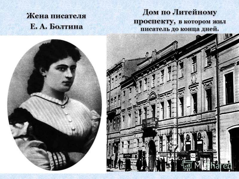 Жена писателя Е. А. Болтина Жена писателя Е. А. Болтина Дом по Литейному проспекту, в котором жил писатель до конца дней.