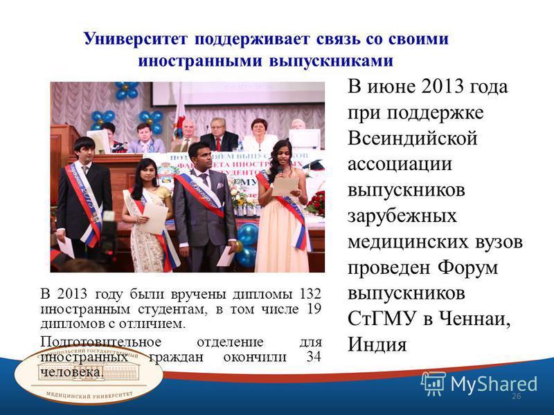 Университет поддерживает связь со своими иностранными выпускниками В 2013 году были вручены дипломы 132 иностранным студентам, в том числе 19 дипломов с отличием. Подготовительное отделение для иностранных граждан окончили 34 человека. В июне 2013 го
