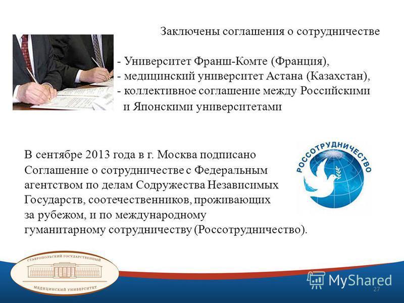 Заключены соглашения о сотрудничестве - Университет Франш-Комте (Франция), - медицинский университет Астана (Казахстан), - коллективное соглашение между Российскими и Японскими университетами В сентябре 2013 года в г. Москва подписано Соглашение о со