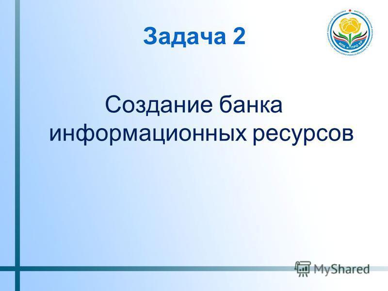 Задача 2 Создание банка информационных ресурсов