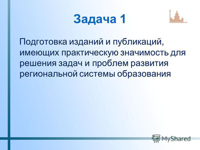 Задача 1 Подготовка изданий и публикаций, имеющих практическую значимость для решения задач и проблем развития региональной системы образования