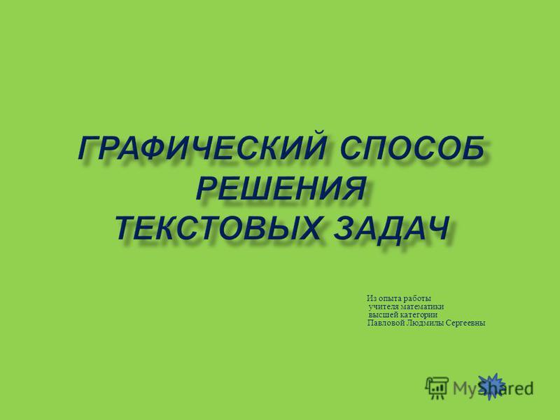 Из опыта работы учителя математики высшей категории Павловой Людмилы Сергеевны